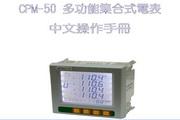 国电中自CPM-50智能电力品质分析仪使用说明书