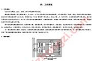 国电中自GD2030智能电力监测仪使用手册