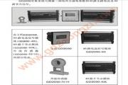 国电中自GD2050智能电力监测仪使用说明书