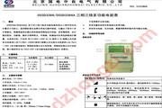 国电中自DSSD3366三相三线多功能电能表操作手册
