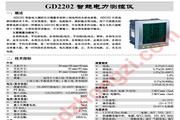 国电中自GD2202智能电力测控仪说明书