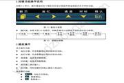 国电中自 GDV3000十二通道单色无纸记录仪使用说明书