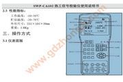 国电中自 SWP-CA102热工校验仪使用说明书