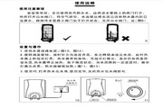 鼎新FJE-8电热水器使用说明书