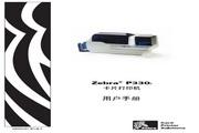 Zebra斑马 P330i打印机 说明书