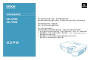 爱普生 EB-C25XE投影机 设定手册说明书