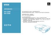 爱普生 EB-C10SE投影机 设定手册说明书