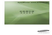 三星 2243LN液晶显示器 使用说明书