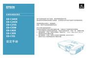 爱普生 EB-C15S投影机 设定手册说明书