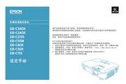 爱普生 EB-C30X投影机 设定手册说明书