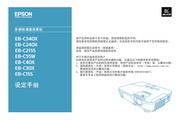 爱普生 EB-C40X投影机 设定手册说明书