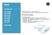 爱普生 EB-C55W投影机 设定手册说明书