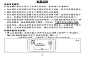 鼎新FSH-40C电热水器使用说明书