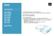 爱普生 EB-C215S投影机 设定手册说明书