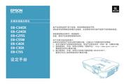爱普生 EB-C240X投影机 设定手册说明书