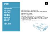 爱普生 EB-C340X投影机 设定手册说明书