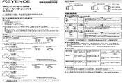 基恩士 PZ-M73自动校准型独立式光电传感器 说明书