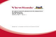 优派 PJD6223投影机 使用说明书