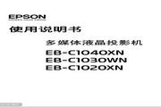 爱普生 EB-C1020XN投影机 使用说明书