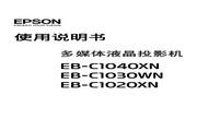 爱普生 EB-C1040XN投影机 使用说明书