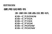爱普生 EB-C700W投影机 使用说明书