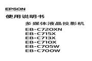 爱普生 EB-C705W投影机 使用说明书