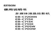 爱普生 EB-C710X投影机 使用说明书