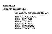 爱普生 EB-C713X投影机 使用说明书