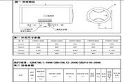 史密斯CEWH-40A2电热水器使用说明书
