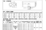 史密斯CEWH-60PEZ5电热水器使用说明书