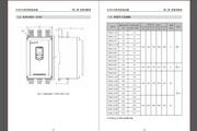 正泰NJR2-110D软起动器使用说明书