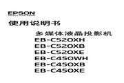 爱普生 EB-C450XE投影机 使用说明书