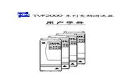 时代 变频器TVF2450 用户手册