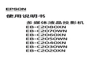 爱普生 EB-C2040XN投影机 使用说明书