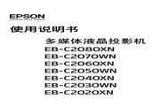 爱普生 EB-C2080XN投影机 使用说明书