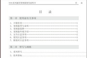 正泰NIO1-1.5/TD(S)2变频器说明书
