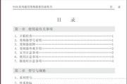 正泰NIO1-3.7/TDS4变频器说明书