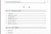正泰NIO1-3.7/TD(S)2变频器说明书
