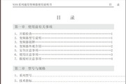 正泰NIO1-5.5/TD(S)2变频器说明书
