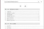 正泰NIO1-0.75/TS4变频器说明书