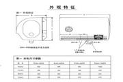 史密斯EWH-80D6电热水器说明书