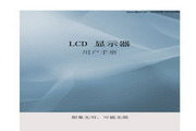 三星 2043NW液晶显示器 使用说明书
