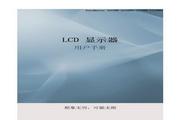 三星 2243BWX液晶显示器 使用说明书