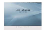 三星 2243BW液晶显示器 使用说明书