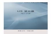 三星 2043BW液晶显示器 使用说明书