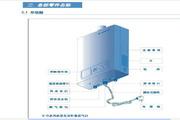阿里斯顿JSQ40-H7S即热式热水器说明书