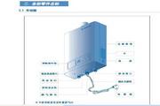 阿里斯顿JSQ32-H7B即热式热水器说明书