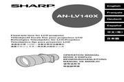 夏普 AN-LV140X投影机 使用说明书