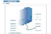 阿里斯顿JSQ40-H7B即热式热水器说明书