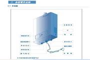 阿里斯顿JSQ40-H7R即热式热水器说明书